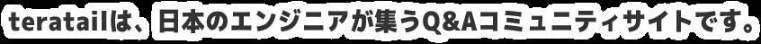 teratailは、日本のエンジニアが集うQ&Aコミュニティサイトです。