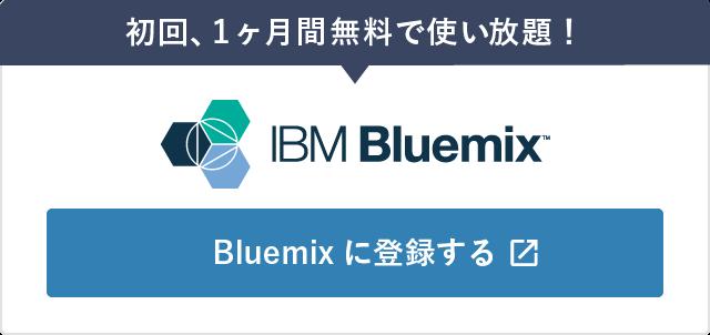初回、1ヶ月間無料で使い放題!IBM Bluemixに登録する