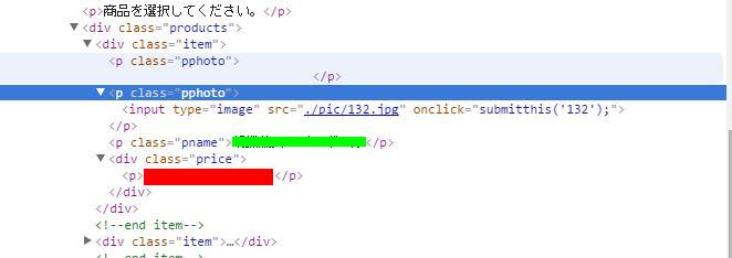 HTMLです。色で場所分けてます。申し訳ないですが一応見えないようにさせていただきました。