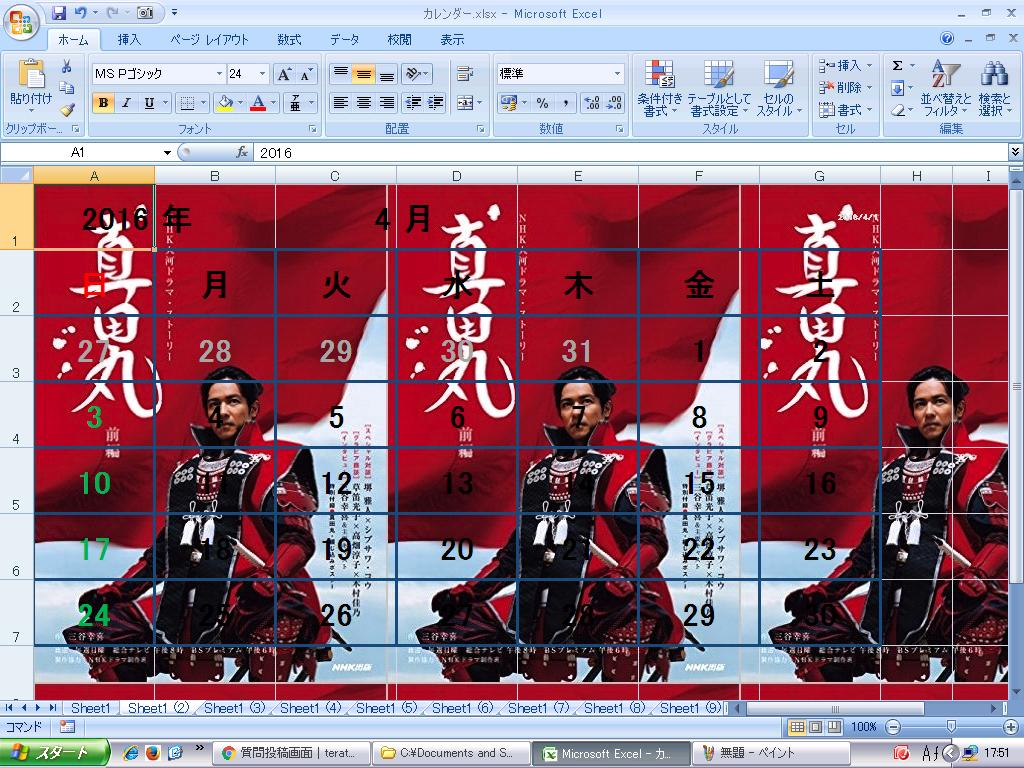 Excelの画面