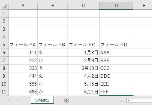 検証用エクセルファイル
