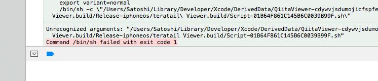 iOS - 「Command /bin/sh failed with exit code 1」の原因