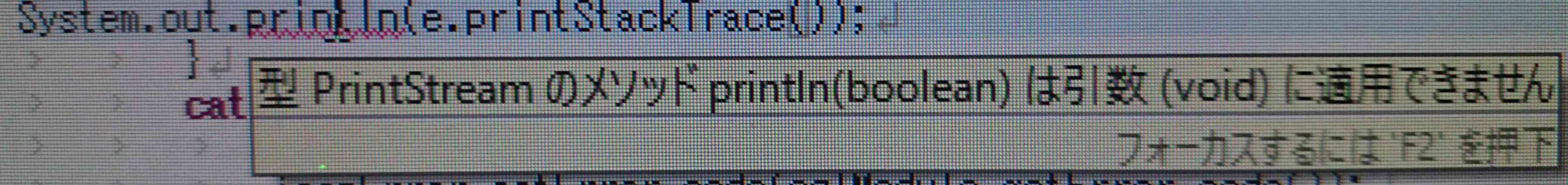 e.printStackTrace()を記述したときのeclipsの吹き出し