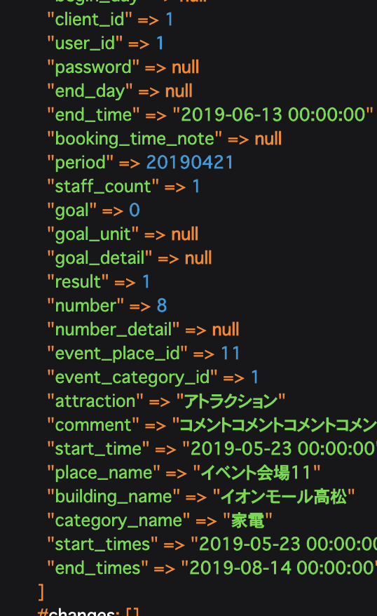 start_timesとend_timesが抽出した別名