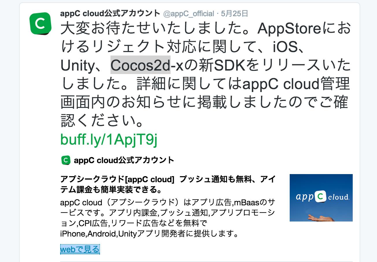 AppCTweet