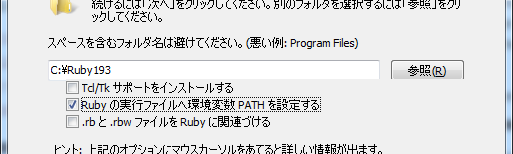 ruby install PATH option