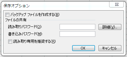 Excell2003での保存オプション